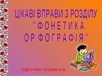 ПІДГОТУВА КУЗЬМА Н, В.