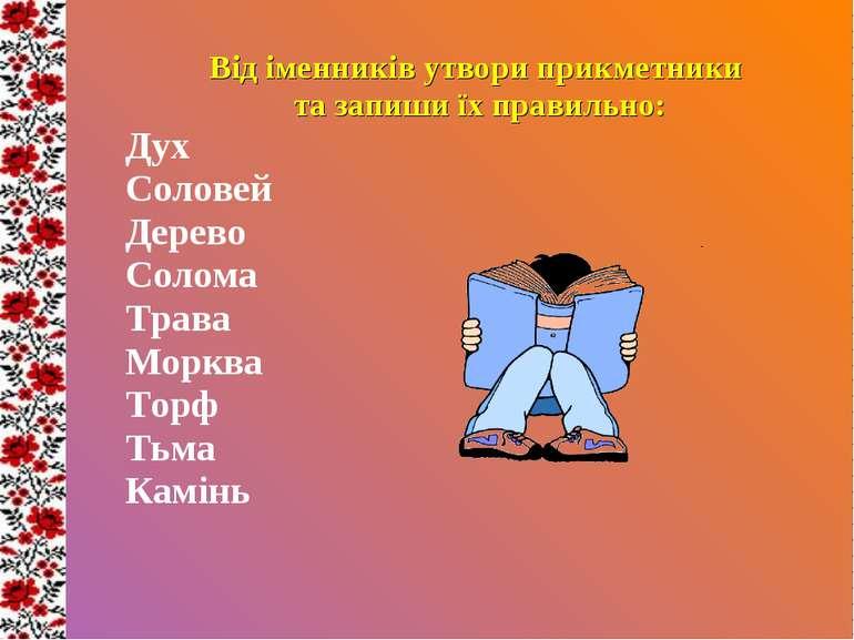 Від іменників утвори прикметники та запиши їх правильно: Дух Соловей Дерево С...