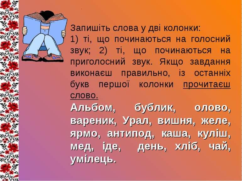 Запишіть слова у дві колонки: 1) ті, що починаються на голосний звук; 2) ті, ...