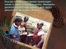 ■ . Внутри племени все время происходит какая-то своя особенная жизнь. Женщин...