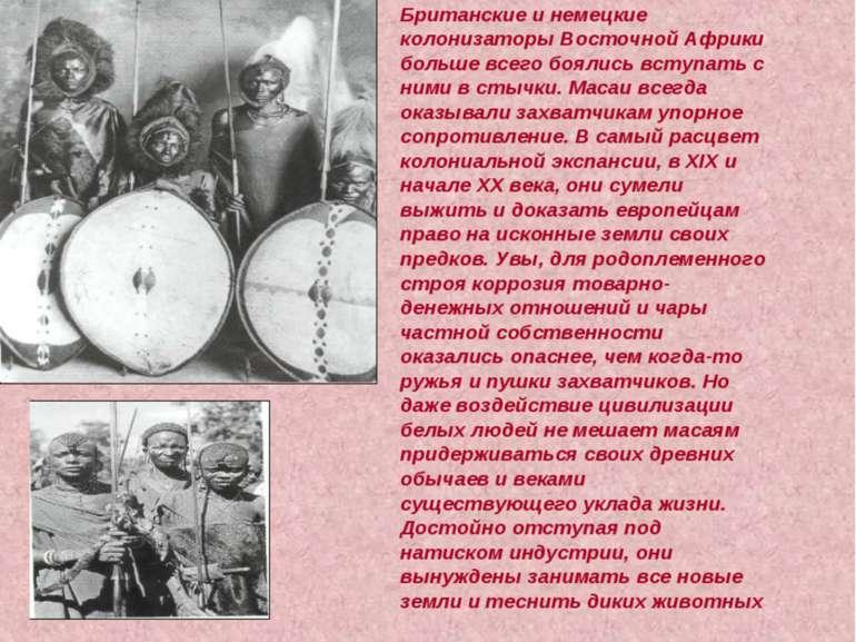 Британские и немецкие колонизаторы Восточной Африки больше всего боялись всту...