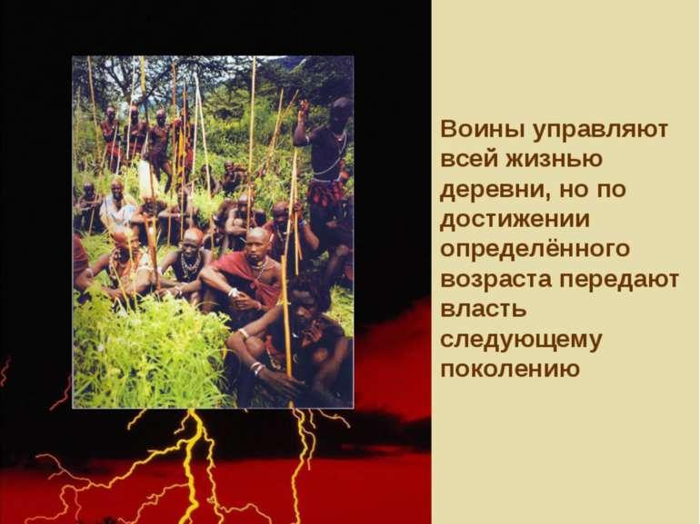 Воины управляют всей жизнью деревни, но по достижении определённого возраста ...