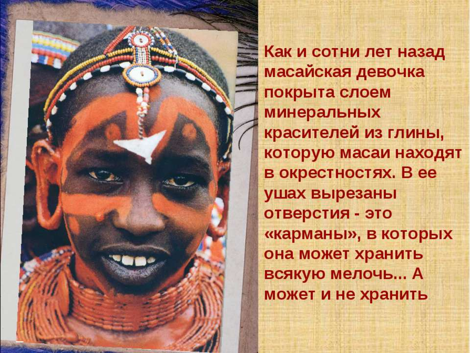 Как и сотни лет назад масайская девочка покрыта слоем минеральных красителей ...