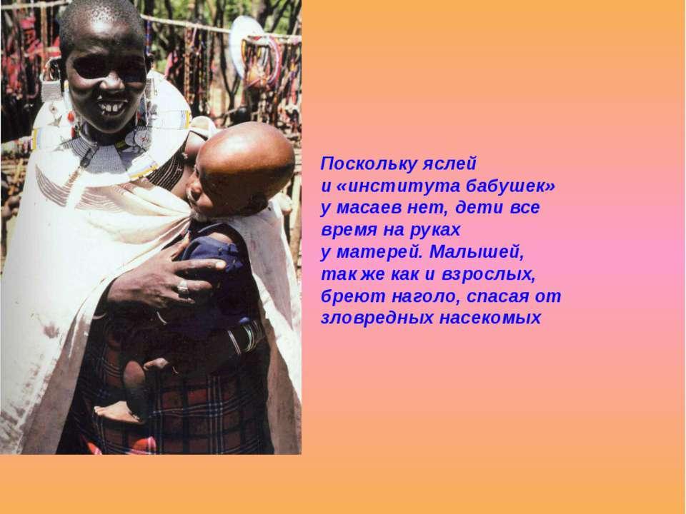 Поскольку яслей и «института бабушек» у масаев нет, дети все время на руках у...