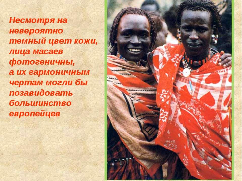 Несмотря на невероятно темный цвет кожи, лица масаев фотогеничны, а их гармон...