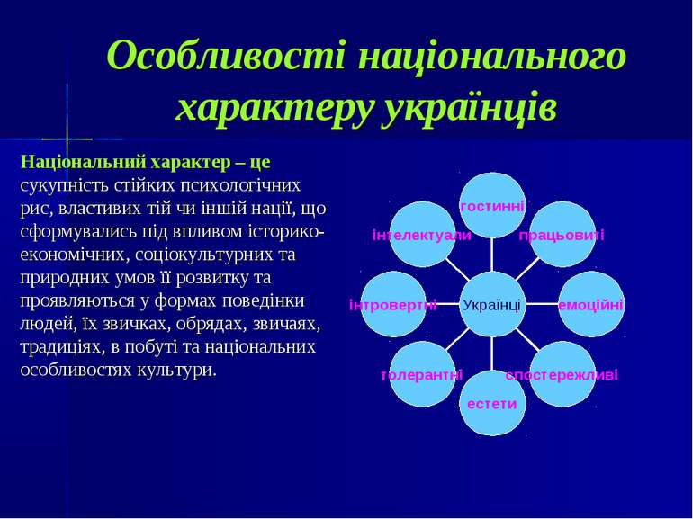 Особливості національного характеру українців Національний характер – це суку...
