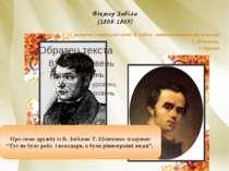 Віктор Забіла (1808-1869) У розвитку української поезії В. Забіла - найталано...