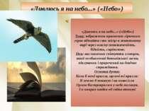 «Дивлюсь я на небо...» («Небо») Тема: зображення прагнення ліричного героя ві...