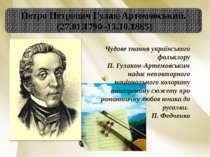 Петро Петрович Гулак-Артемовський. (27.01.1790–13.10.1865) Чудове знання укра...