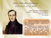 Євген Павлович Гребінка (2.02.1812–15.12.1848) Краща насолода, найвища радіст...