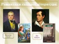 Вальтер Скотт Романтики світової літератури Дж. Байрон