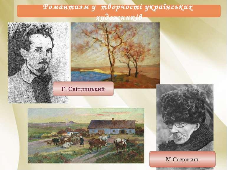 Г. Світлицький М.Самокиш Романтизм у творчості українських художників