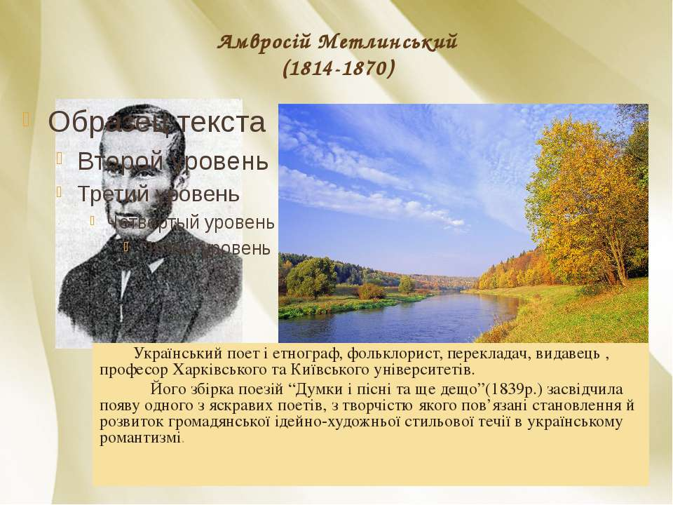 Амвросій Метлинський (1814-1870) Український поет і етнограф, фольклорист, пе...