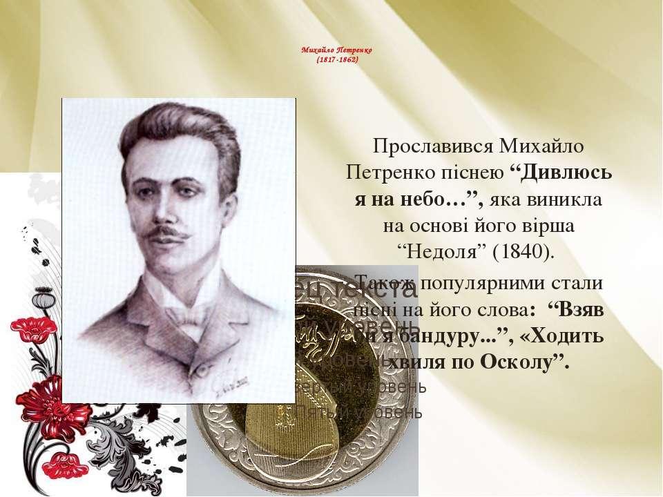 """Михайло Петренко (1817-1862) Прославився Михайло Петренко піснею """"Дивлюсь я н..."""