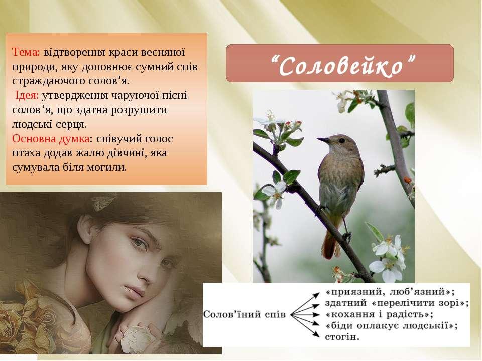 Тема: відтворення краси весняної природи, яку доповнює сумний спів страждаючо...
