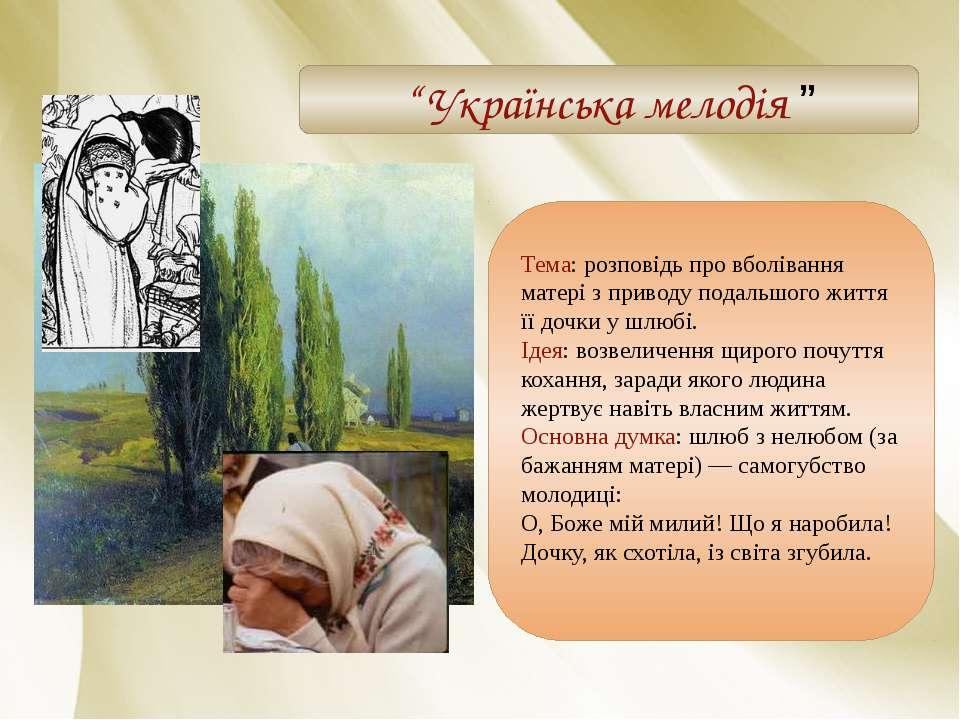 Тема: розповідь про вболівання матері з приводу подальшого життя її дочки у ш...