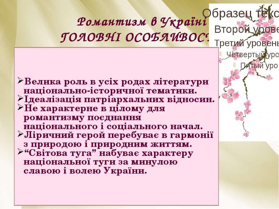 Романтизм в Україні ГОЛОВНІ ОСОБЛИВОСТІ: Велика роль в усіх родах літератури ...