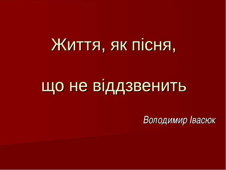 Життя, як пісня, що не віддзвенить Володимир Івасюк