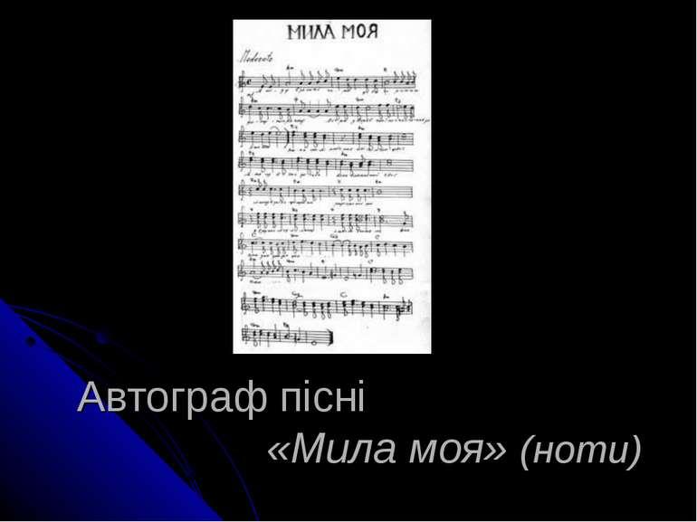 Автограф пісні «Мила моя» (ноти)