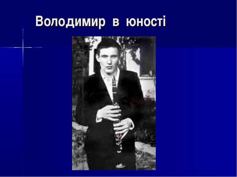 Володимир в юності