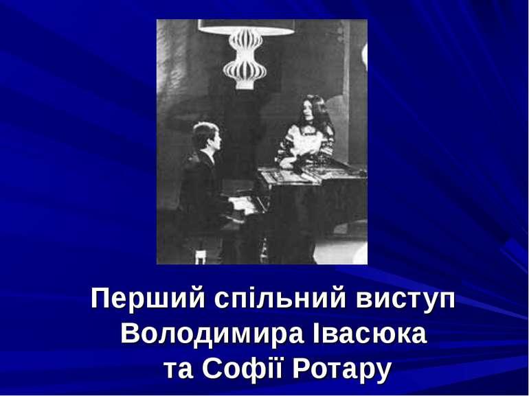 Перший спільний виступ Володимира Івасюка та Софії Ротару