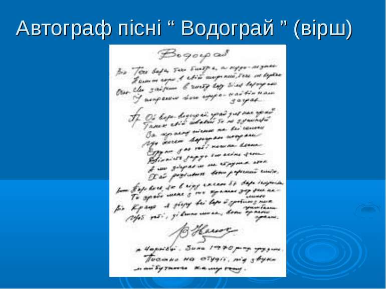 """Автограф пісні """" Водограй """" (вірш)"""
