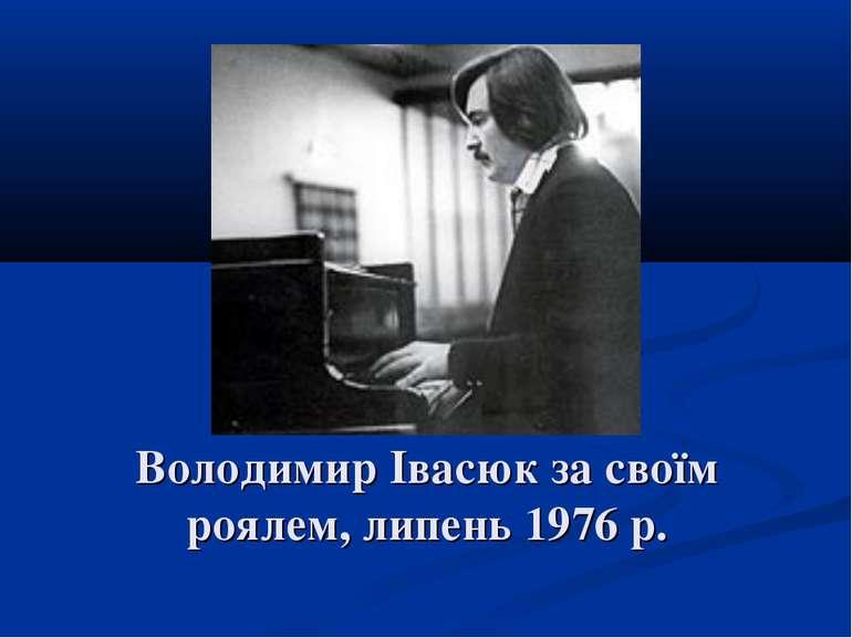 Володимир Івасюк за своїм роялем, липень 1976 р.