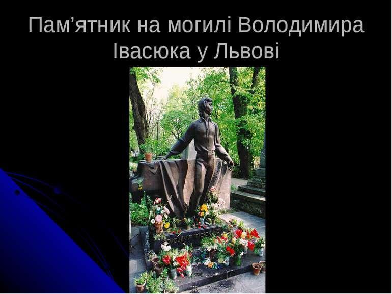 Пам'ятник на могилі Володимира Івасюка у Львові