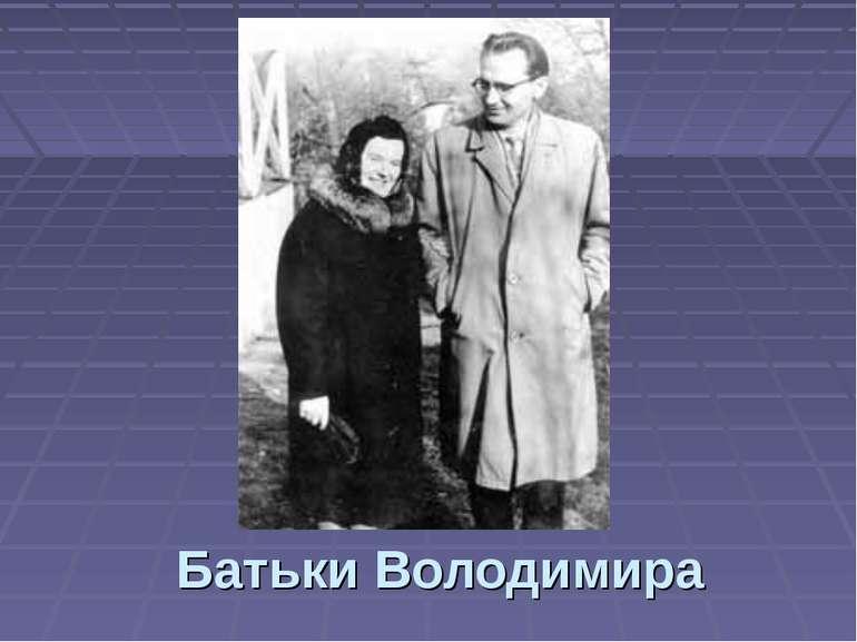 Батьки Володимира