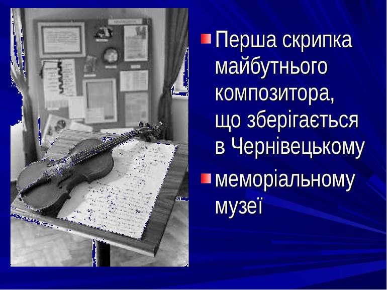 Перша скрипка майбутнього композитора, що зберігається в Чернівецькому меморі...