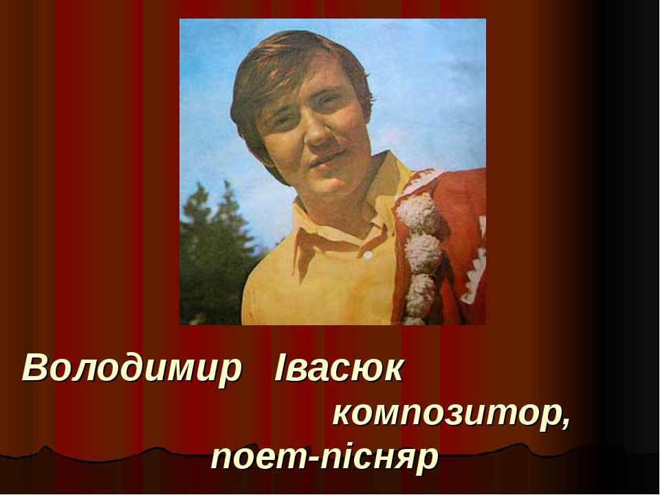 Володимир Івасюк композитор, поет-пісняр
