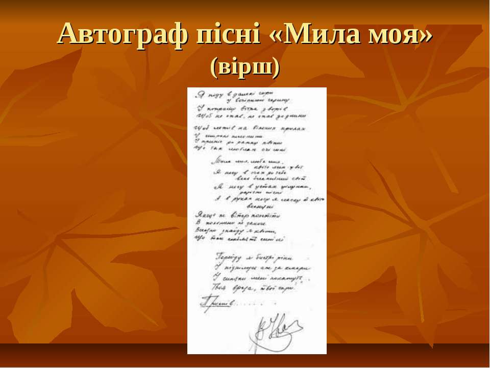 Автограф пісні «Мила моя» (вірш)