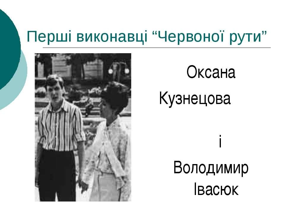 """Перші виконавці """"Червоної рути"""" Оксана Кузнецова і Володимир Івасюк"""