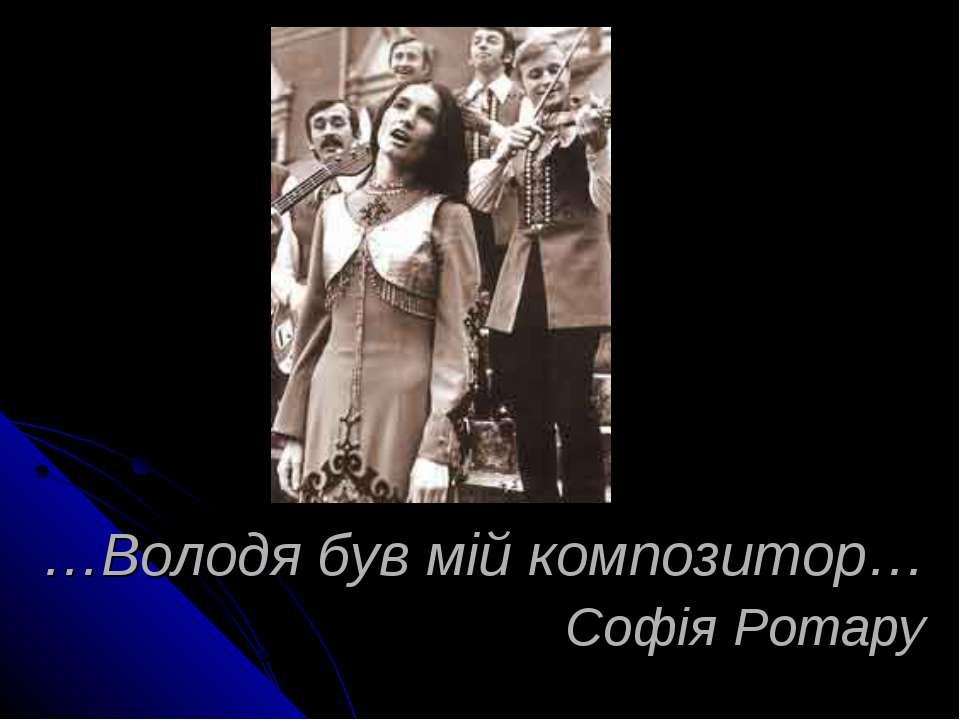 …Володя був мій композитор… Софія Ротару