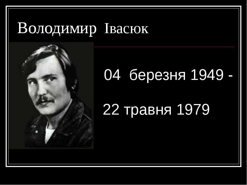 Володимир Івасюк 04 березня 1949 - 22 травня 1979