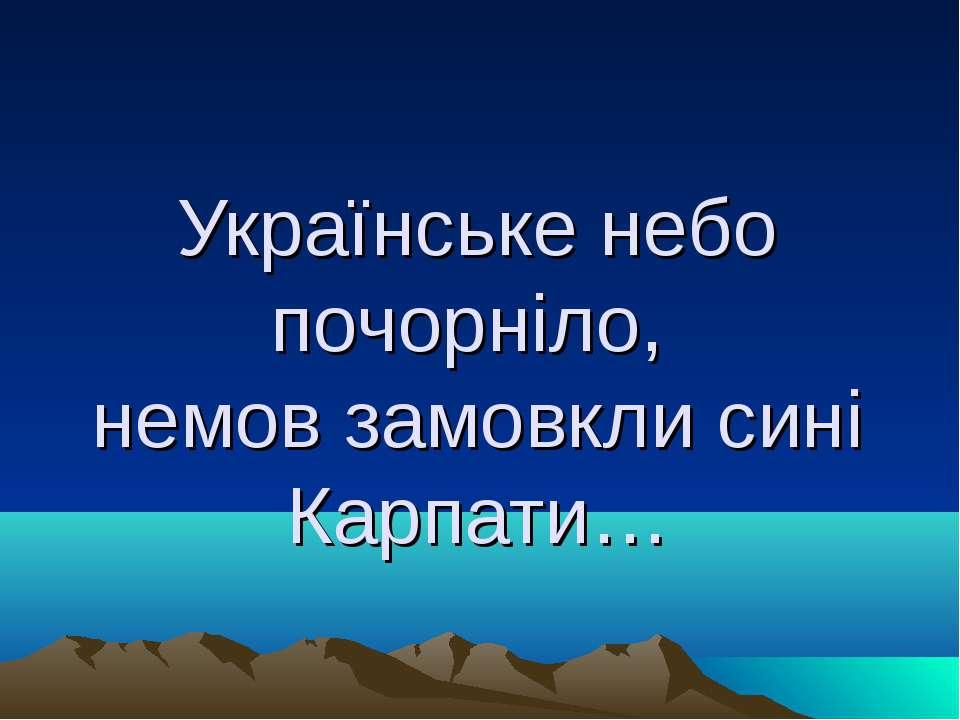 Українське небо почорніло, немов замовкли сині Карпати…