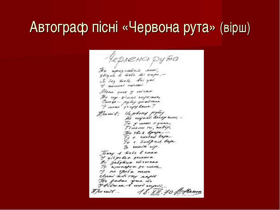 Автограф пісні «Червона рута» (вірш)