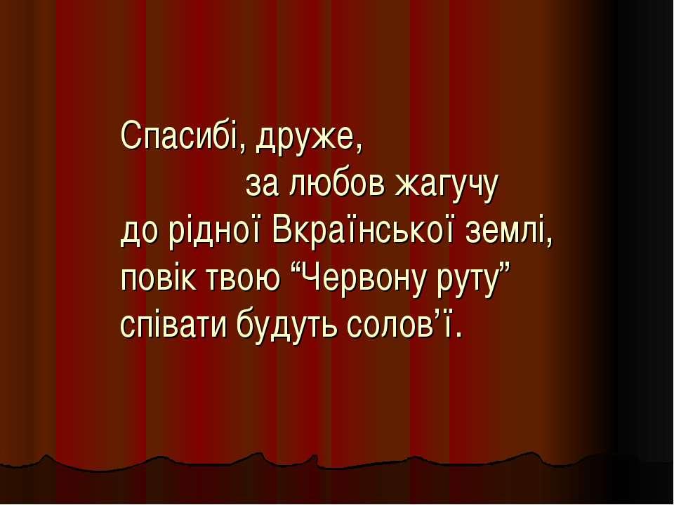 """Спасибі, друже, за любов жагучу до рідної Вкраїнської землі, повік твою """"Черв..."""