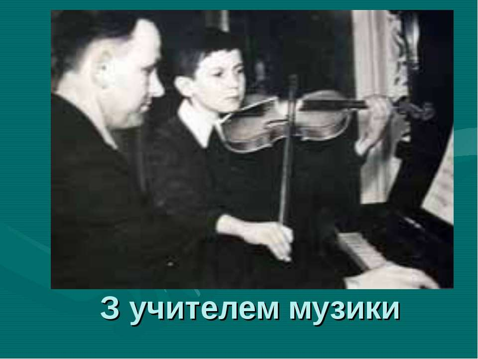 З учителем музики