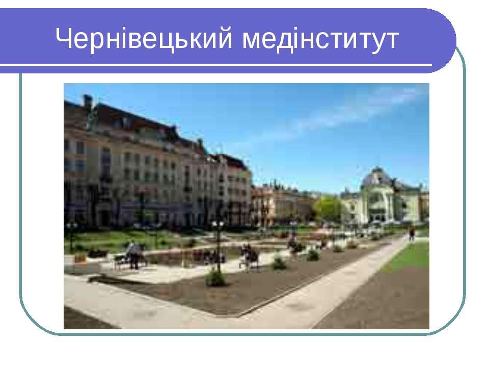 Чернівецький медінститут