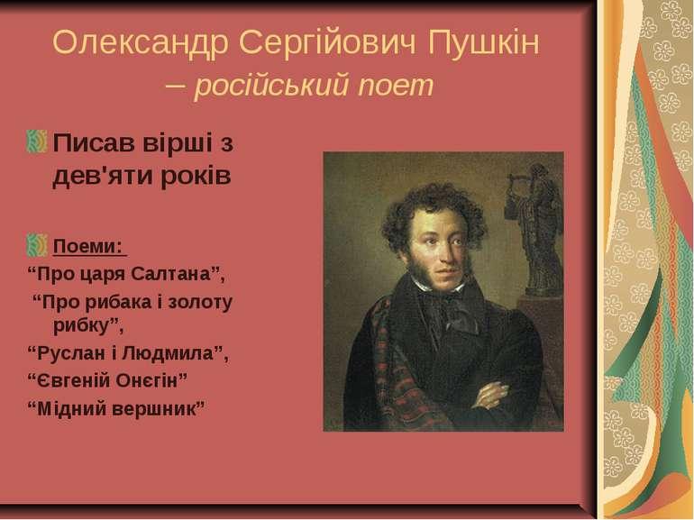 Олександр Сергійович Пушкін – російський поет Писав вірші з дев'яти років Пое...
