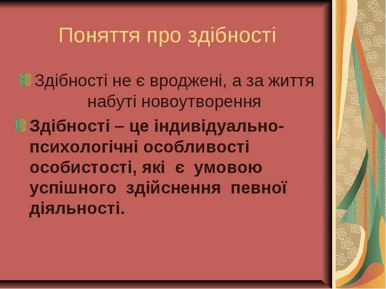 Поняття про здібності Здібності не є вроджені, а за життя набуті новоутворенн...