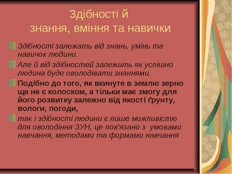 Здібності й знання, вміння та навички Здібності залежать від знань, умінь та ...