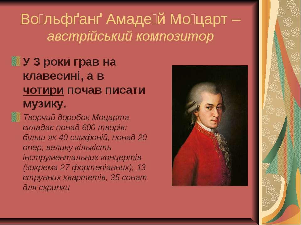 Во льфґанґ Амаде й Мо царт – австрійський композитор У 3 роки грав на клавеси...