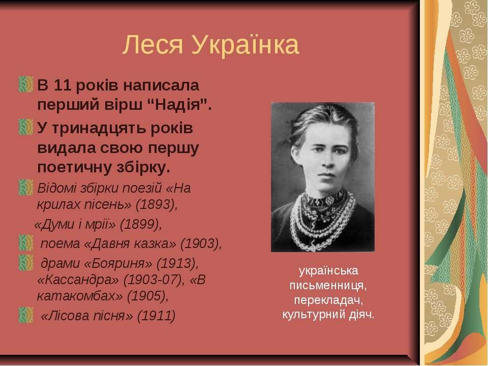 """Леся Українка В 11 років написала перший вірш """"Надія"""". У тринадцять років вид..."""