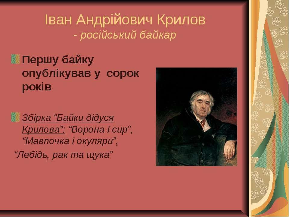 Іван Андрійович Крилов - російський байкар Першу байку опублікував у сорок ро...