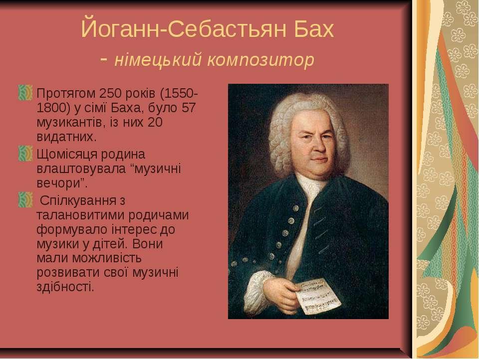 Йоганн-Себастьян Бах - німецький композитор Протягом 250 років (1550-1800) у ...