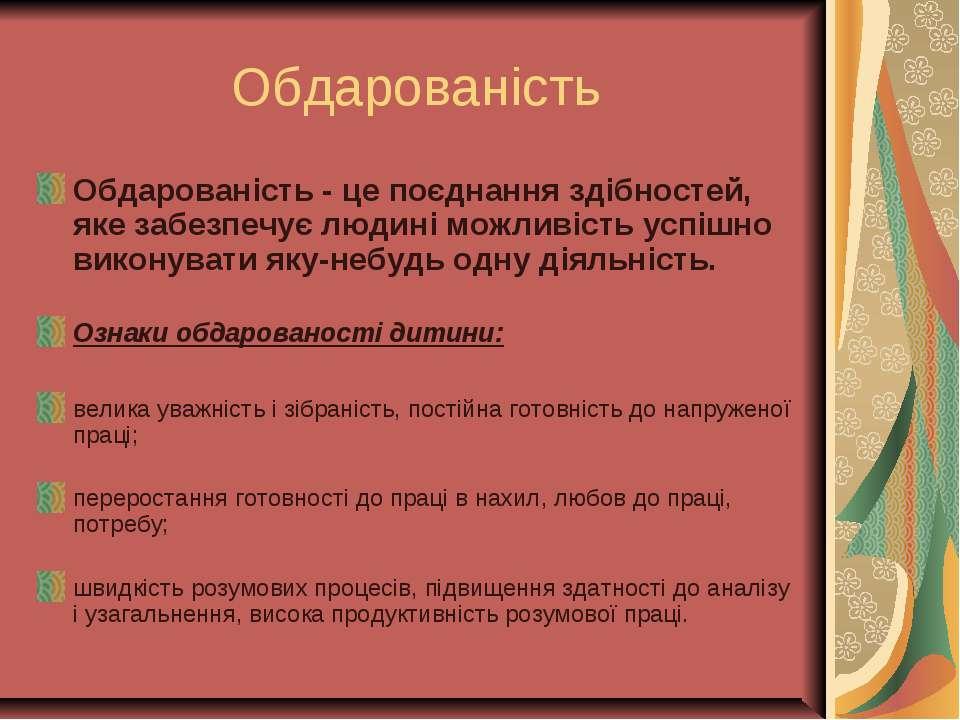Обдарованість Обдарованість - це поєднання здібностей, яке забезпечує людині ...