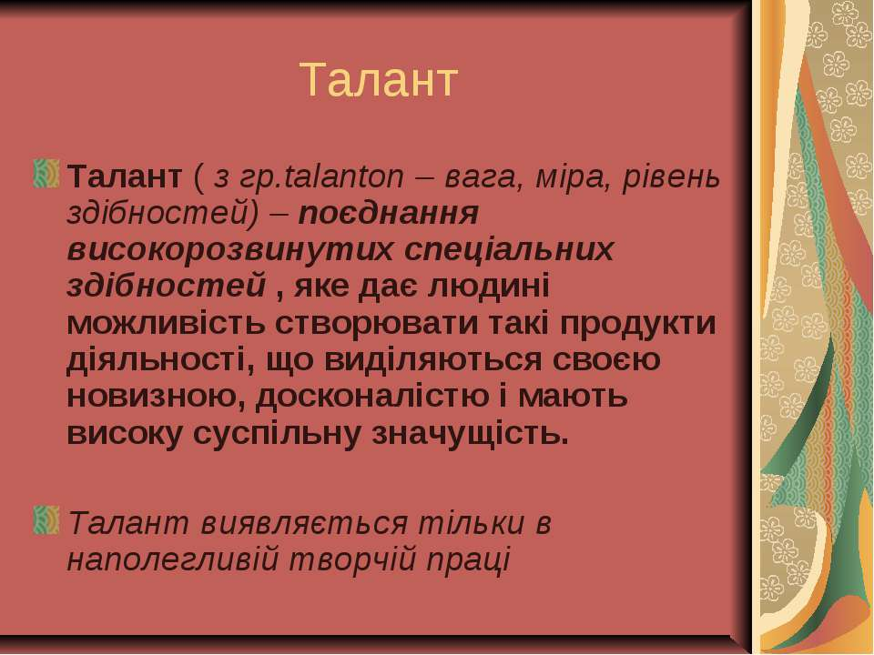 Талант Талант ( з гр.talanton – вага, міра, рівень здібностей) – поєднання ви...
