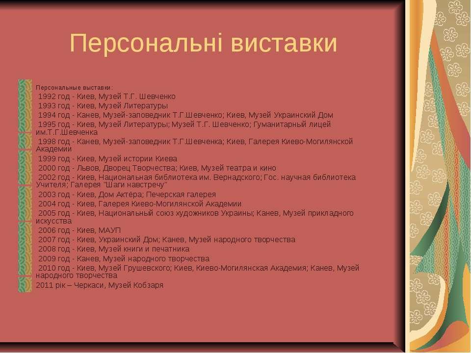 Персональні виставки Персональные выставки: 1992 год - Киев, Музей Т.Г. Шевче...